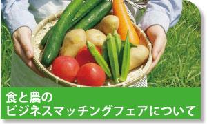 食と農のビジネスマッチングフェアについて