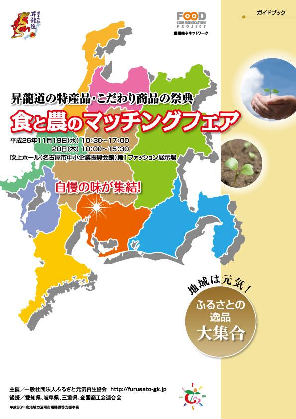 furusato_catalog